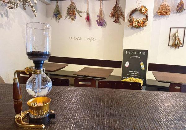 B-LUCK CAFE ビーラック カフェ