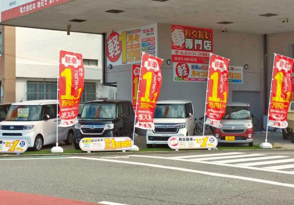 Lism10月号Newshop_軽自動車月々払い専門店 TAX 和歌山北店「今話題のカーリースで素敵なカーライフを」