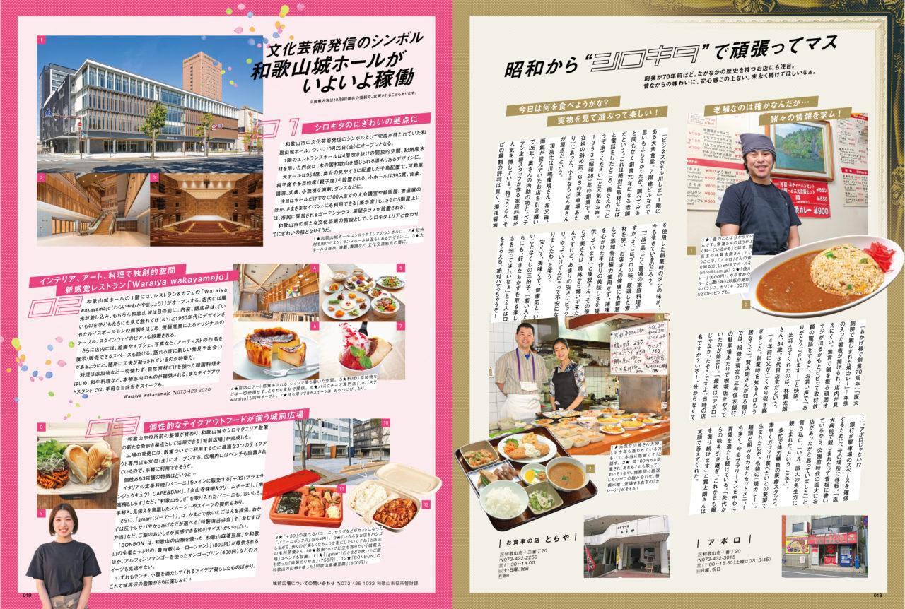LiSM2021年11月号_シロキタエリア店舗紹介_アポロ_とらや_和歌山城ホール